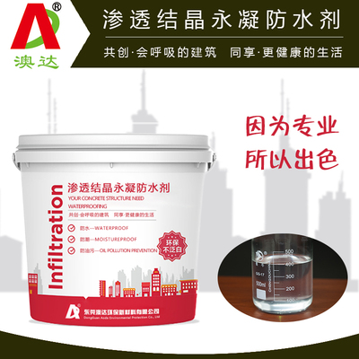 混凝土渗透结晶永凝防水剂