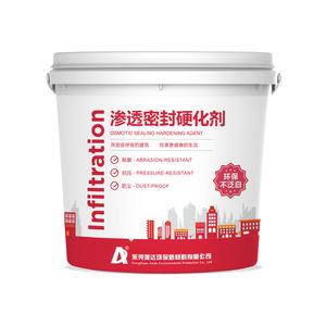 混凝土渗透密封硬化剂