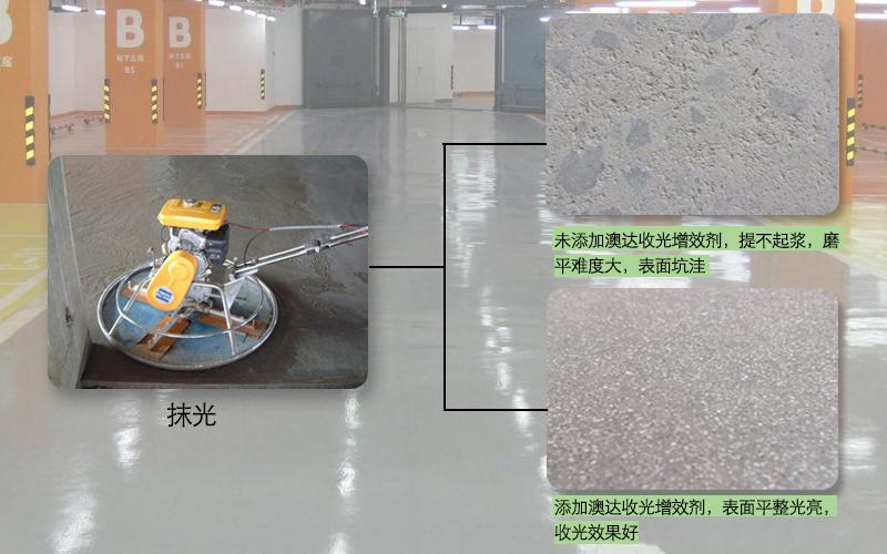 混凝土收光增效剂