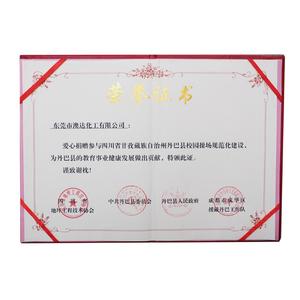 捐助荣誉证书.jpg